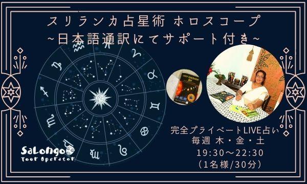 【完全プライベート】オンライン スリランカ占星術診断 イベント画像1