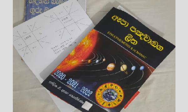 【完全プライベート】オンライン スリランカ占星術診断 イベント画像3
