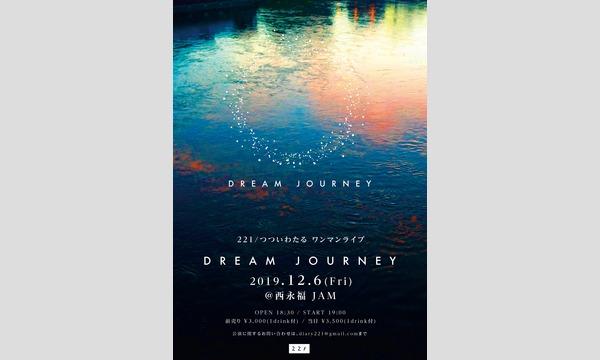 221/つついわたるの『DREAM JOURNEY』イベント