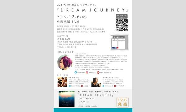 『DREAM JOURNEY』 イベント画像2