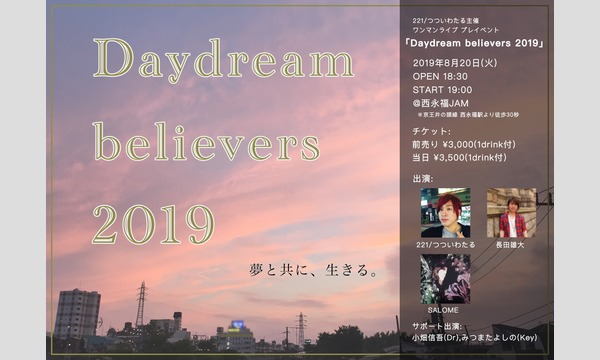 Daydream believers 2019 イベント画像1