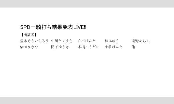 SPD一騎打ち結果発表LIVE!! イベント画像2
