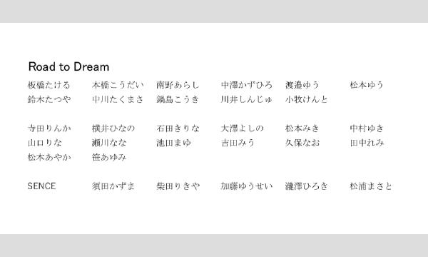Road to Dream イベント画像3