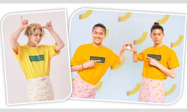 バナナの神様一日店長イベント イベント画像1
