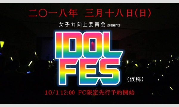 女子力向上委員会 presents『IDOL FES』(仮称) イベント画像1
