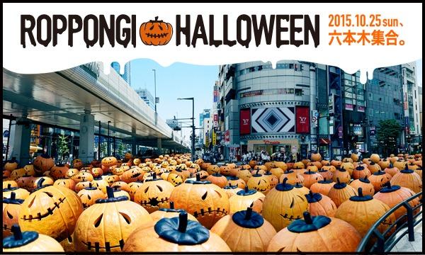 ROPPONGI HALLOWEEN 2015 / 六本木ハロウィン 2015 イベント画像1