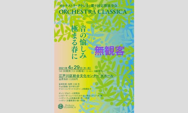 【無観客】オルケストラ・クラシカ第9回定期演奏会 イベント画像1