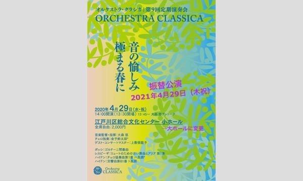 オルケストラ・クラシカ第9回定期演奏会 イベント画像1