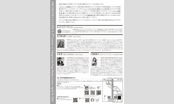 【無観客】オルケストラ・クラシカ第9回定期演奏会 イベント画像2