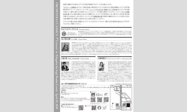 オルケストラ・クラシカ第9回定期演奏会 イベント画像2