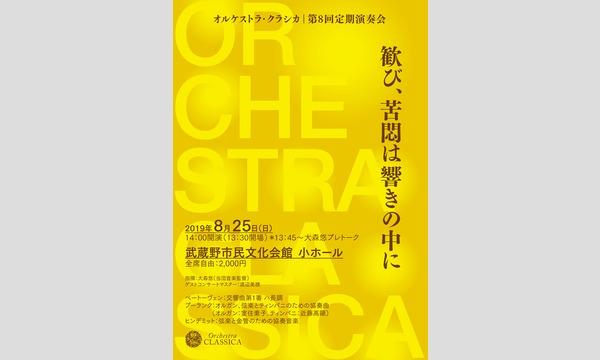 オルケストラ・クラシカ第8回定期演奏会 イベント画像1