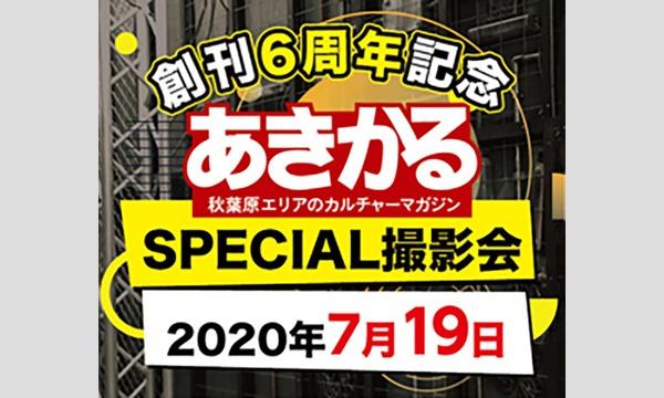 創刊6周年記念 あきかるSPECIAL撮影会 イベント画像1