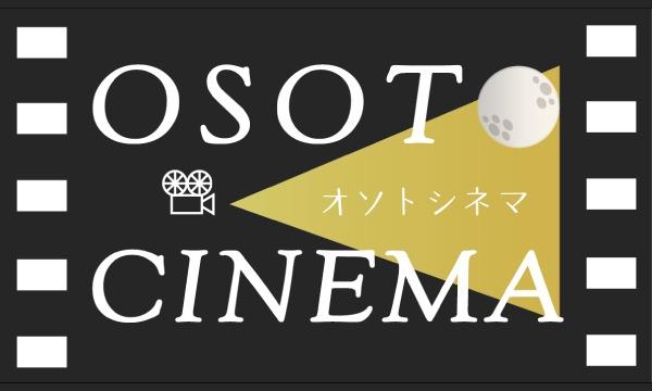 OSOTO CINEMA オソトシネマ in あわら in福井イベント