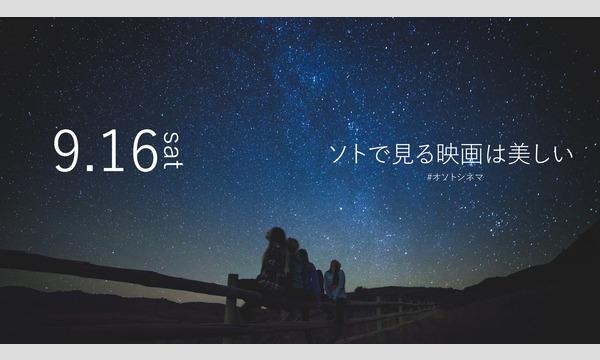 OSOTO CINEMA オソトシネマ in あわら イベント画像3