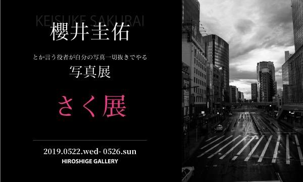 【ギャラリートーク追加販売】櫻井圭佑写真展 「さく展」 イベント画像2