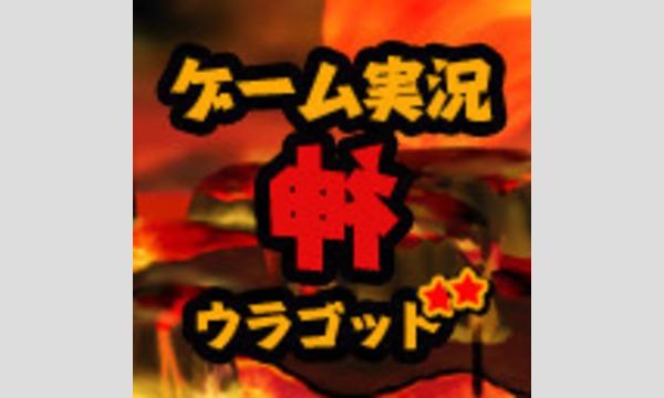【ゲーム実況裏神(ウラゴッド)】1/12(金) SiMen楚歌 サイン色紙プレゼント