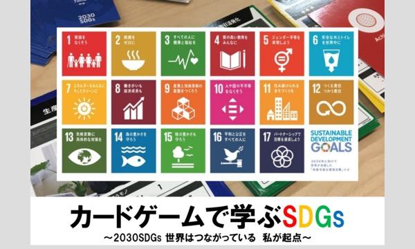 「2030SDGs」カードゲーム@名古屋体験会12/14(土) イベント画像1