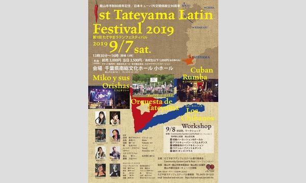 第1回たてやまラテンフェスティバル2019 イベント画像1