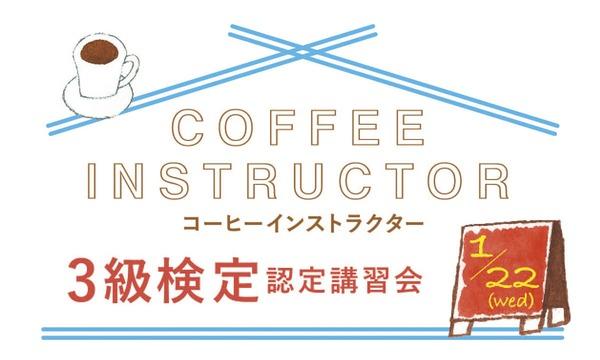 J.C.Q.A.コーヒーインストラクター3級検定(1/22) イベント画像1