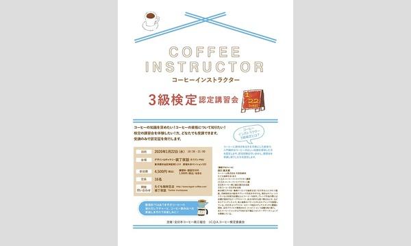 J.C.Q.A.コーヒーインストラクター3級検定(1/22) イベント画像2