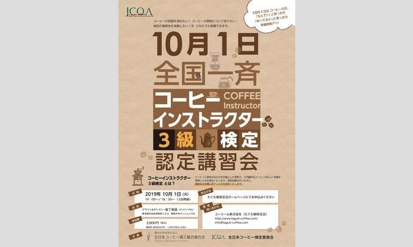 J.C.Q.A.コーヒーインストラクター3級検定(10/1 14時) イベント画像2