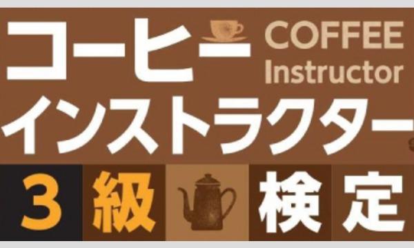 J.C.Q.A.コーヒーインストラクター3級検定(2/20) イベント画像1