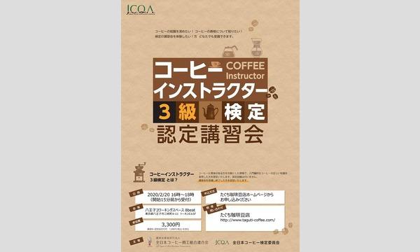 J.C.Q.A.コーヒーインストラクター3級検定(2/20) イベント画像2