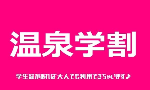 【温泉学割】アフタヌーンSPA(平日用) <箱根小涌園ユネッサン> イベント画像1