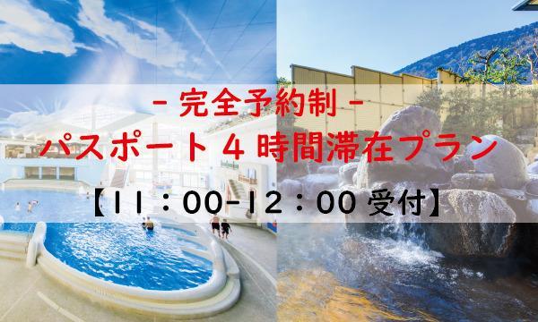 【8月3日|11時~12時受付】パスポート4時間滞在プラン<箱根小涌園ユネッサン>