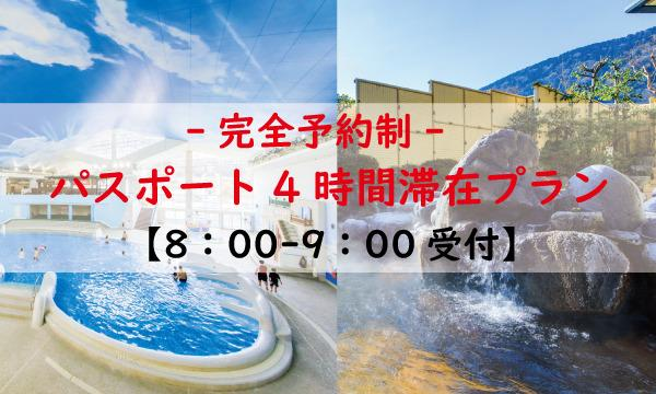 【8月7日|8時~9時受付】パスポート4時間滞在プラン<箱根小涌園ユネッサン> イベント画像1