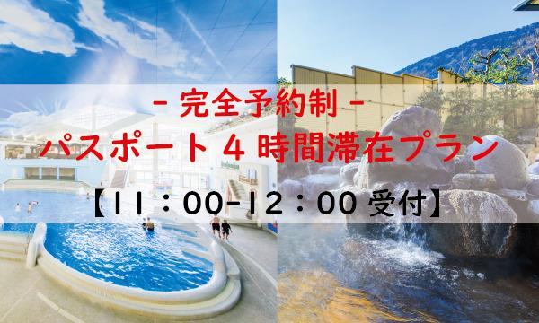 【8月6日|11時~12時受付】パスポート4時間滞在プラン<箱根小涌園ユネッサン>