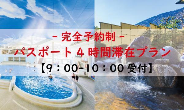 【9月20日|9時~10時受付】パスポート4時間滞在プラン<箱根小涌園ユネッサン>