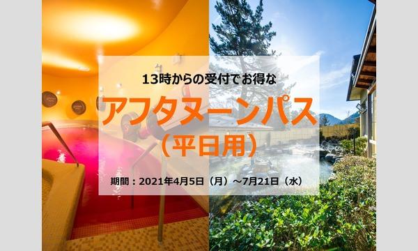 【アフタヌーンパス】13時からお得な入場チケット(平日用) <箱根小涌園ユネッサン> イベント画像1