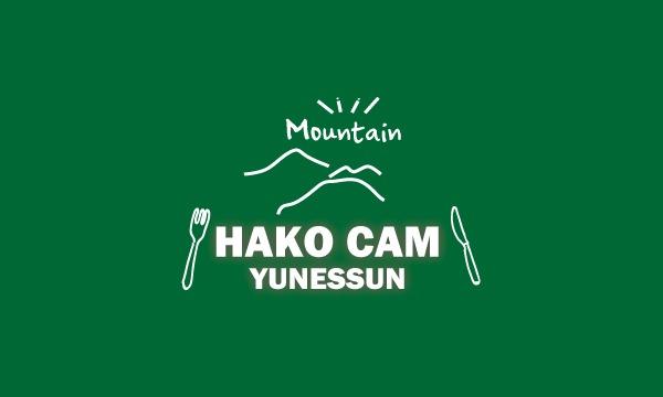 【12月7日】屋内キャンプ飯-HAKO CAM-≪箱根小涌園ユネッサン≫ イベント画像1