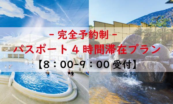 【9月25日|8時~9時受付】パスポート4時間滞在プラン<箱根小涌園ユネッサン>