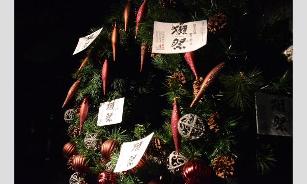 2017獺祭クリスマス・イブイブ・パーティ イベント画像1