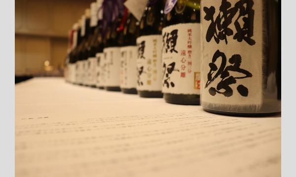 札幌獺祭の会2020 イベント画像2