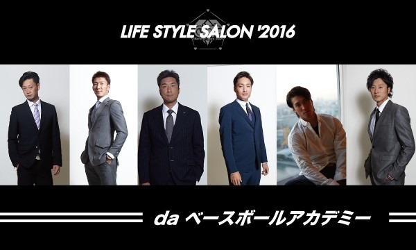 LIFE STYLE SALON '2016 イベント画像1