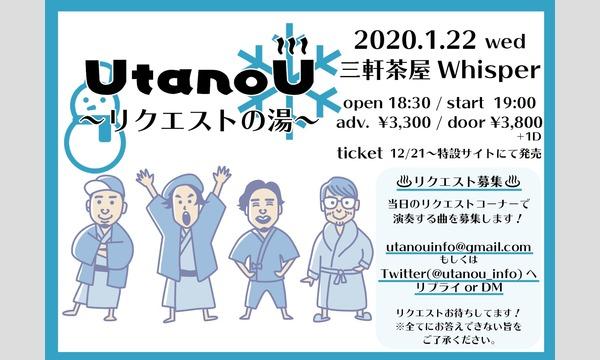 UtanoU 東京公演リクエストの湯 イベント画像1