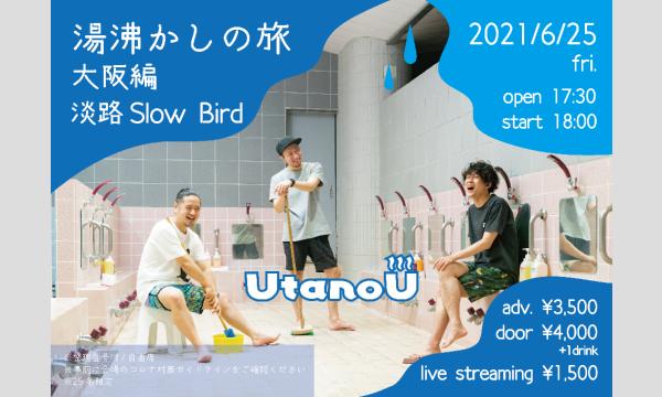 湯沸かしの旅〜大阪編〜 イベント画像1