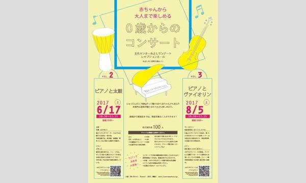 赤ちゃんから大人まで楽しめる 0才からのコンサート vol.2 in愛知イベント