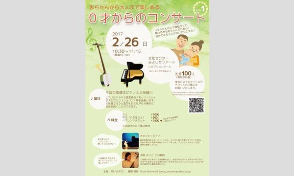 赤ちゃんから大人まで楽しめる 0才からのコンサート vol.1 in愛知イベント