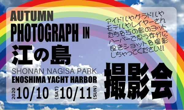 Autumn  photograph in 江ノ島 撮影会 イベント画像1