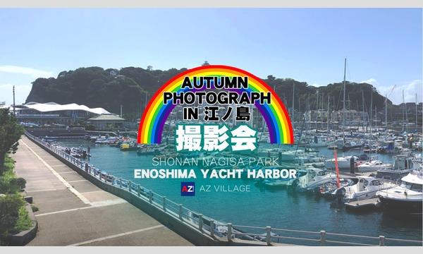 Autumn  photograph in 江ノ島 撮影会 イベント画像2