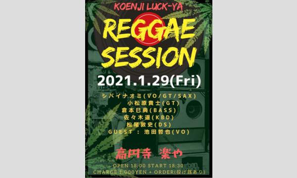 1/29(金)高円寺 楽や『 レゲエセッション!』 イベント画像1