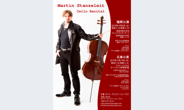 マーティン・スタンツェライト チェロリサイタル 広島公演 イベント画像1