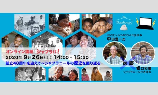 オンライン講座シャプラバ!「48周年を迎えて~シャプラニールの歴史を振り返る」 イベント画像1