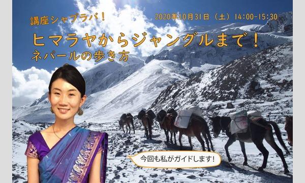シャプラ ニールの10月31日(土)開催 オンライン講座シャプラバ!「ヒマラヤからジャングルまで!ネパールの歩き方」イベント