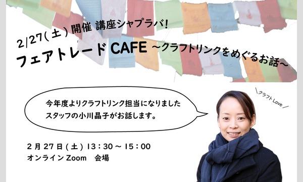 オンライン講座シャプラバ! 「フェアトレードCAFE~クラフトリンクをめぐるお話~」 イベント画像1