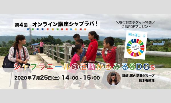 オンライン講座シャプラバ!「国際協力入門講座:シャプラニールの活動からみるSDGs」 イベント画像1